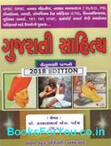 Akshar Gujarati Sahitya Hetulakshi Prashno (Latest Edition)