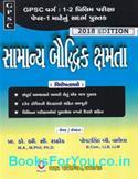 GPSC Varg 1 ane 2 Prelim Pariksha Mate Samanya Baudhik Kshamta (Latest Edition)
