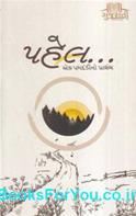 Pahel Ek Pagdandino Prarambh (Gujarati Varta Sangrah)