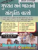 Gujarat Ane Bharatno Sanskrutik Varso (Gujarati Book)