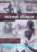 Bharatno Sampurna Itihas Ek Parichay (Latest Edition)