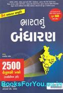 Bharatnu Bandharan 2500 Hetulakshi Prashno (Latest Edition)