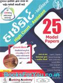 High Court Assistant 25 Model Paper Set (Latest Edition)