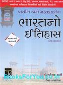 Prachin ane Madhyakalin Bharatno Itihas Ek Abhyas (Gujarati Book)