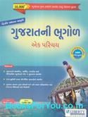 Spardhatmak Pariksha Mate Gujaratno Bhugol Ek Parichay (Latest Edition)