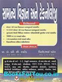 Spardhatmak Pariksha Mate Samanya Vigyan ane Technology (Gujarati Book)