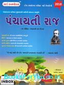 World Inbox Panchayati Raj (Latest Edition)