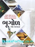 GPSC Varg 1 ane 2 Pariksha Mate Bhugol Ek Abhyas (Latest Edition)