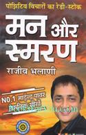 Mann Aur Smaran