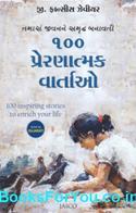 100 Prernatmak Vartao (Gujarati Book)
