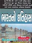 Gpsc Varg 1 Ane 2 Pariksha Mate Bharatno Itihas (Latest Edition)