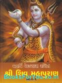 Maharshi Ved Vyas Rachit Shri Shiv Mahapuran (Set of 2 Gujarati Books)