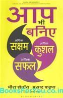 Aap Bhi Baniye Adhik Saksham Adhik Kushal Adhik Safal (Hindi Book)