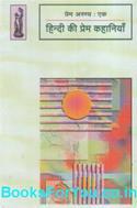 Hindi Ki Prem Kahaniyan (Set of 2 Books)