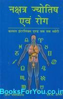 Nakshatra Jyotish Evam Rog (Hindi Book)