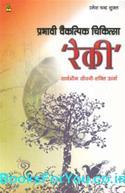 Prabhavi Vaikalpik Chikitsa Reiki (Hindi Book)