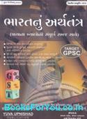 Bharatnu Arthatantra (Economy of India In Gujarati)