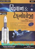 Vigyan Ane Technology (Avakash Ane Sanrakshan Part 1)