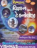 Vigyan Ane Technology (Vishwas Publication)