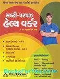 Multi Purpose Health Worker Male Bharti Pariksha Mate Gujarati Book (Latest Edition)