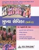 Mukhya Sevika Varg 3 Pariksha Mate Gujarati Book (Latest Edition)