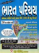 Bharat Parichay (Bharat Vishe One Liner Prashno)
