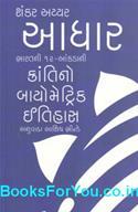 Aadhar Bharatni Krantino Biometric Itihas (Gujarati Book)