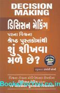 Decision Making Parna Vishwana Shreshth Pustakomathi Shu Shikhva Male Chhe (Gujarati Book)