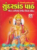 Goswami Tulsidas Rachit Sunderkand (Gujarati Book)