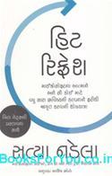 Hit Refresh (Gujarati Edition)