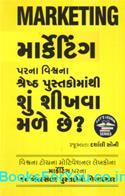 Marketing Parna Vishwana Shreshth Pustakomathi Shu Shikhva Male Chhe (Gujarati Book)
