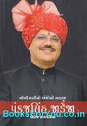 Nokhi Matino Anokho Manas Pankajsinh Jadeja (Biography in Gujarati)