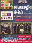 Spardhatmak Pariksha Mate Antarrashtriya Sambandho (Vishwas Publication)