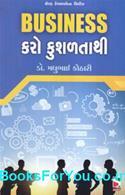 Business Karo Kushaltathi (Gujarati Book)