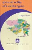 Gujaratni Arthik Ane Pradeshik Bhugol (Economic and Regional Geography Of Gujarat)
