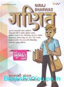 Ganit Maths Concept Book in Gujarati (Latest Edition)