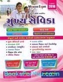 Mission Exam Mukhya Sevika Pariksha Mate Gujarati Book (Latest Edition)