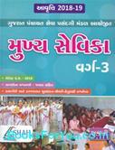 Mukhya Sevika Pariksha Mate Gujarati Book by Sukani (Latest Edition)