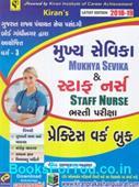 Mukhya Sevika Pariksha Mate Practice Workbook (Latest Edition)