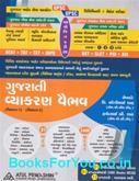 Spardhatmak Pariksha Mate Gujarati Vyakaran Vaibhav Vibhag 1 ane 2 (Latest Edition)