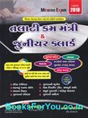 Mission Exam Talati Cum Mantri ane Junior Clerk Pariksha Mate Gujarati Book (Latest Edition)