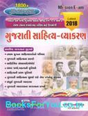 Mission Exam Gujarati Sahitya ane Vyakaran Gujarati Book (Latest Edition)