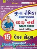 Mukhya Sevika ane Staff Nurse Pariksha Mate Paper Set Jawab Sathe (Latest Edition)