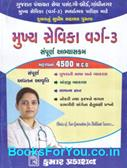 Mukhya Sevika Varg 3 Pariksha Mate Gujarati Book by Kumar Prakashan (Latest Edition)