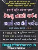 Revenue Talati Tatha Talati Cum Mantri Varg 3 Pariksha Mate Gujarati Book (Latest Edition 2018)