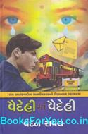 Vaidehima Vaidehi (Gujarati Novel)