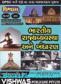 Bharatiya Rajyavyavastha Ane Bandharan (Vishwas Publication)