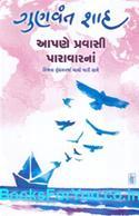 Aapne Pravasi Paravarna (Gujarati Book)