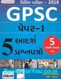 GPSC Prelim Pariksha Mate Paperset Jawab Sathe (Set of 2 Gujarati Books)