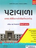 Gujarat High Court Patawala Varg 4 Pariksha Mate Gujarati Book (Latest Edition)